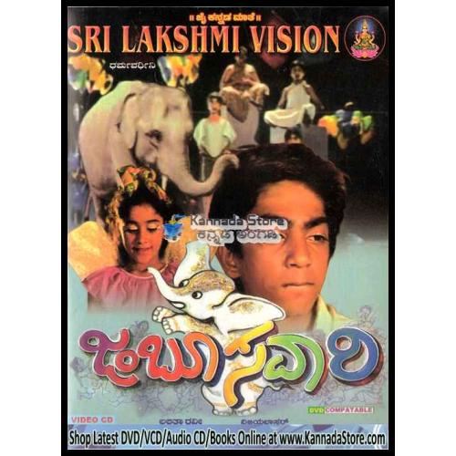 Jambu Savari - 1993 Video CD