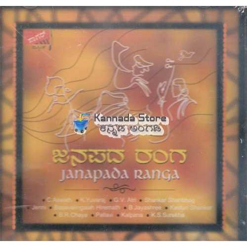 Janapada Ranga - Kannada Folk & Drama Songs Audio CD