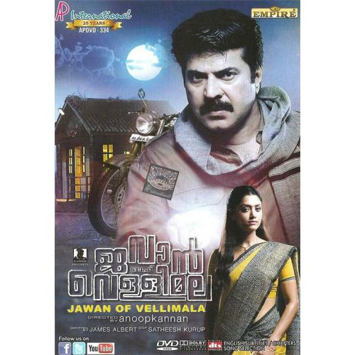 Jawan of Vellimala - 2012 DD 5.1 DVD