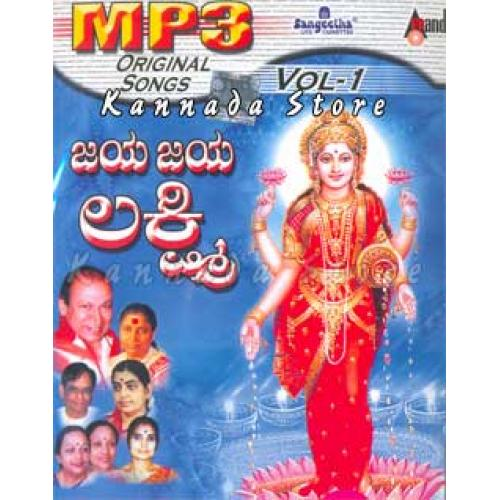 Jaya Jaya Lakshmi (Devotional Songs) - Various Artists MP3 CD