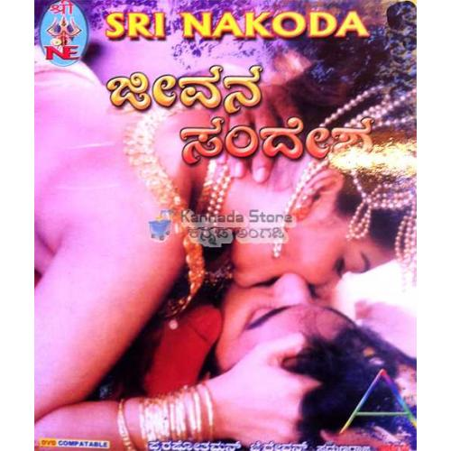 Jeevana Sandesha - 2000 Video CD (Adult)