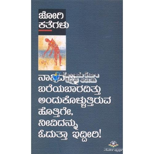 Jogi Kathegalu - Sri Girish Rao Book