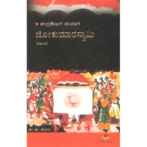 Jokumaraswamy - Play - Chandrashekhara Kambara Book