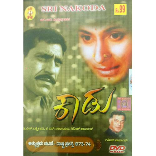 Kaadu - 1974 DVD (Award Movie)