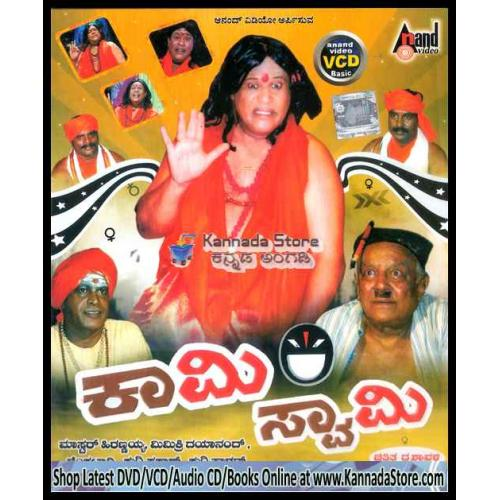 Kaami Swamy (Comedy Drama) - Mimicry Dayanand Video CD