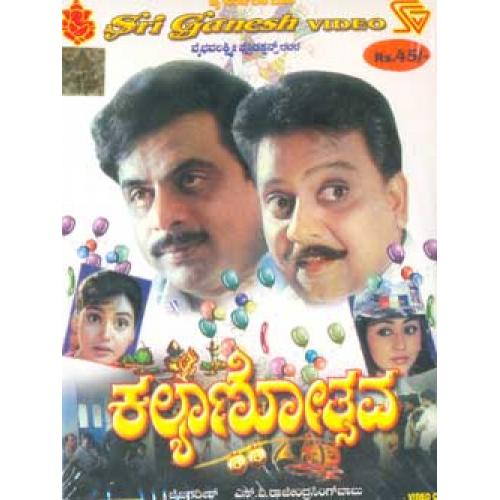 Kalyanotsava - 1995 Video CD