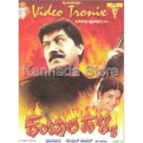 Kambalahalli - 2002 Video CD