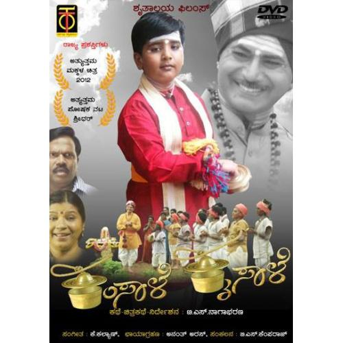 Kamsale Kaisale - 2012 DVD (Award Winning)