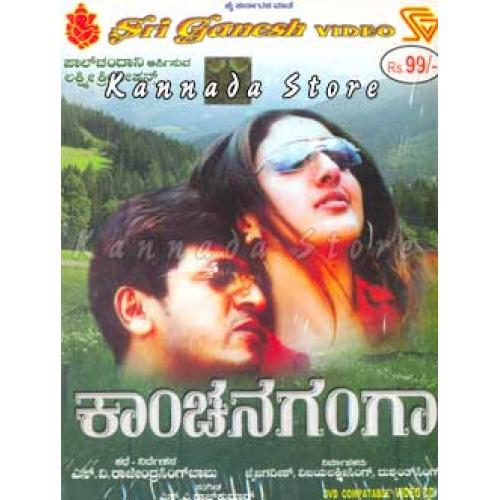 Kanchanaganga - 2005 Video CD