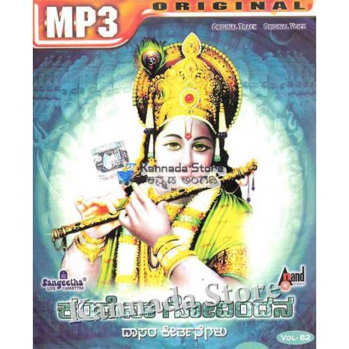 Vol 82-Kande Naa Govinda (Dasara Padagalu) MP3 CD