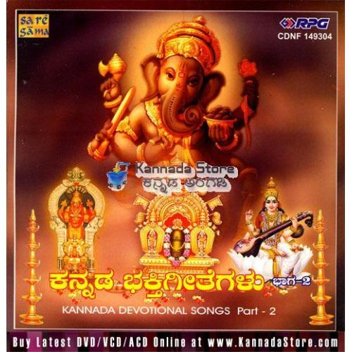 Kannada Devotional Songs Vol 2 - Classics Revival Audio CD