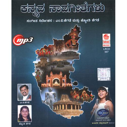 Kannada Naadageethegalu (Patriotic Songs) With Karaoke MP3 CD