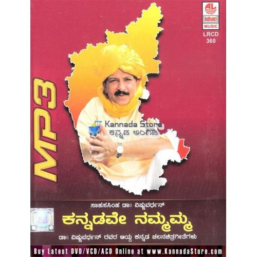 Vishnuvardhan Film Songs Collection 2 - Kannadave Nammamma MP3 C