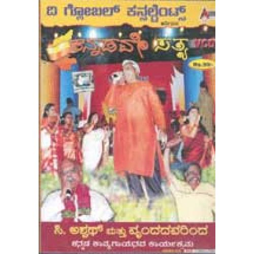 Kannadave Sathya (C. Ashwath Live Concert) Video Songs