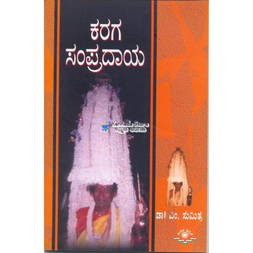 Karaga Tradition - Dr. M Sumitra Book
