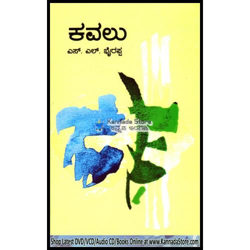 Kavalu - Novel - SL Bhyrappa Book