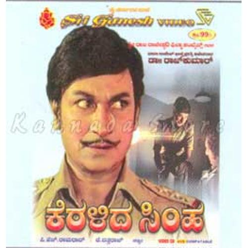 Keralida Simha - 1981 Video CD