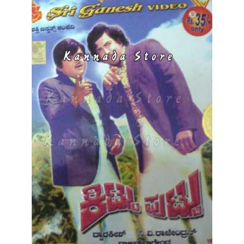 Kittu Puttu - 1977 Video CD