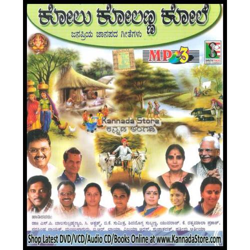 Kolu Kolanna Kole (Folk Songs) by Various Artists MP3 CD