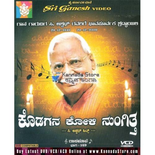 C. Ashwath Hits Vol 1 - Film Songs (Kudagana Koli Nungita) Video