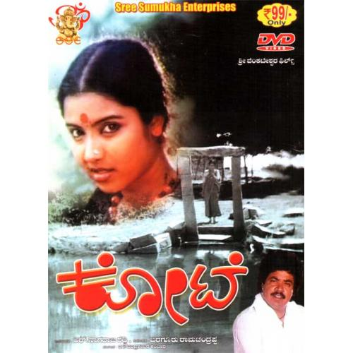 Kote - 1988 DVD (Award Movie)