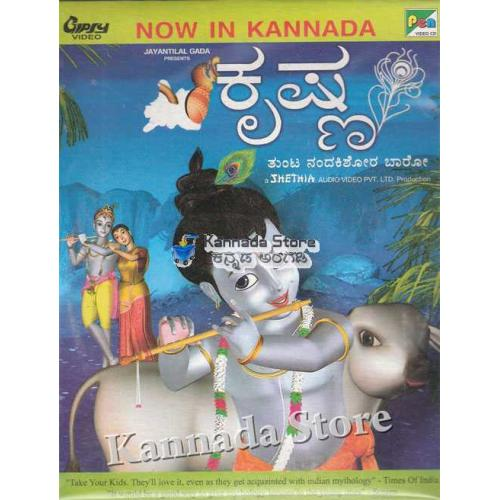Krishna - Kids Animation Film Video CD