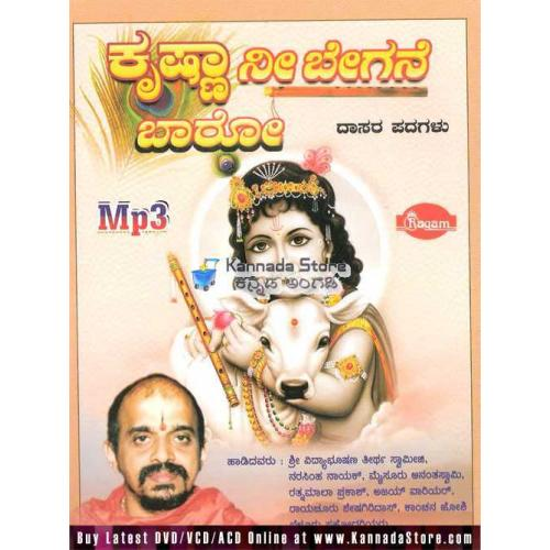 Krishna Nee Begane Baaro - Dasara Padagalu MP3 CD