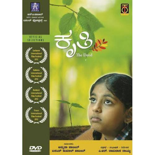 Kruthi (The Deed) - 2012 DVD