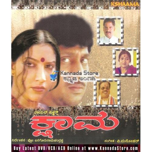 Kshaama - 2002 Video CD