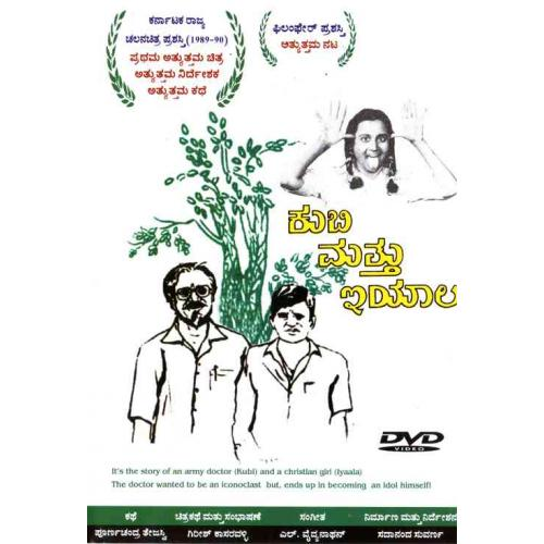 Kubi Mattu Iyala - 1990 DVD (Award Winning Movie)