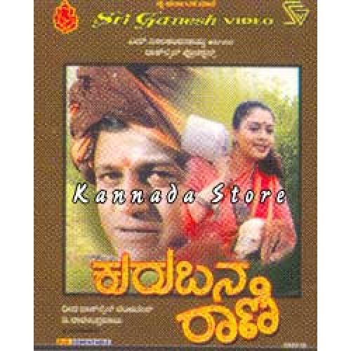 Kurubara Rani - 1997 Video CD