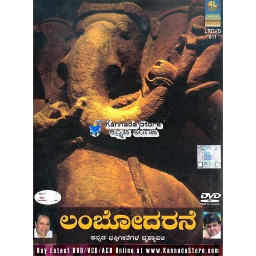 Lambodarane - Kannada Devotional Songs Visuals on DVD