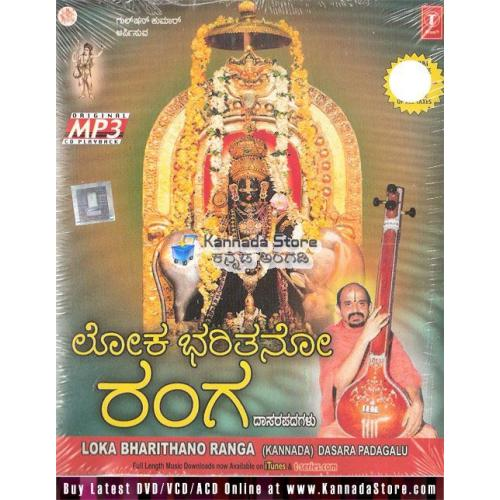 Loka Bharithano Ranga - Sri Vidyabhushana Thirtharu MP3 CD