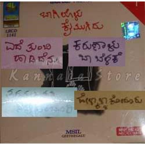 MSIL Geetegalu - Vintage Collection of 5 Audio CDs