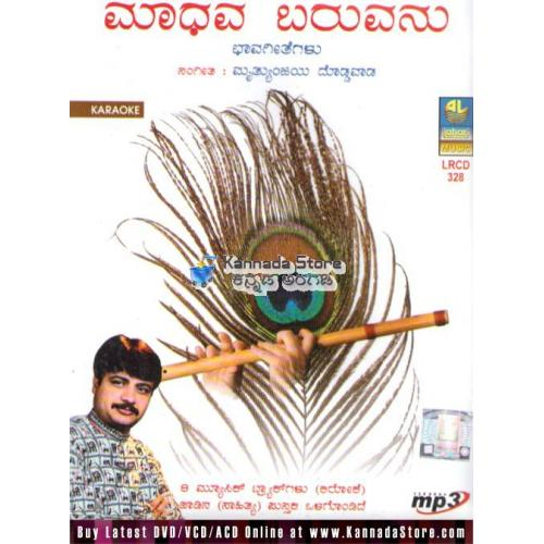 Madhava Baruvanu (Bhavageethe Collections) With Karaoke MP3 CD