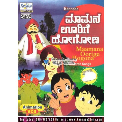 Maamana Oorige Hogona - Kids Animation Children Songs Video CD