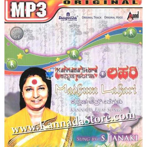 S. Janaki Hits - Madhura Lahari MP3 CD