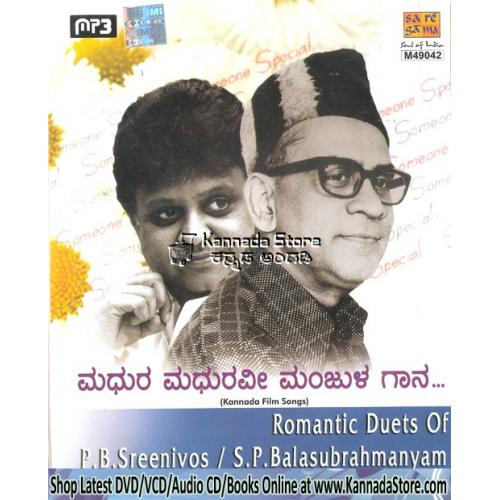Madhura Madhuravi - Romantic Duets of SPB & PB Srinivos MP3 CD