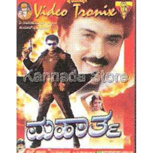 Mahathma - 2000 Video CD