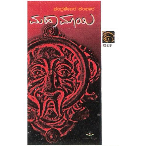 Mahamayi - Play - Chandrashekhara Kambara Book