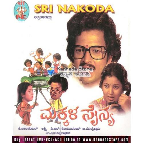 Makkala Sainya - 1980 Video CD