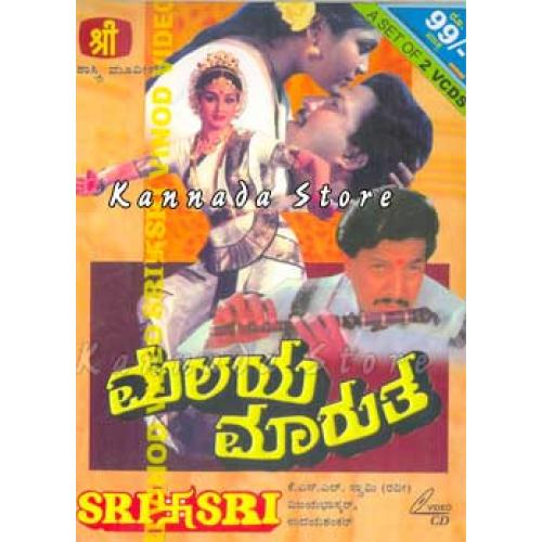 Malaya Maarutha - 1986 Video CD