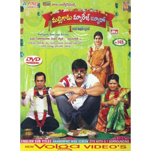 Malligadu Marriage Bureau - 2014 DD 5.1 DVD