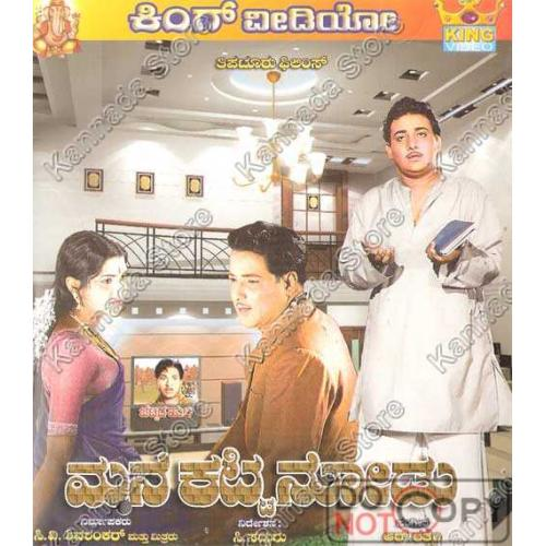 Mane Katti Nodu - 1966 Video CD