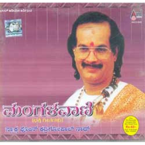 Kadri Gopalnath - Mangalavani (Saxophone) Audio CD