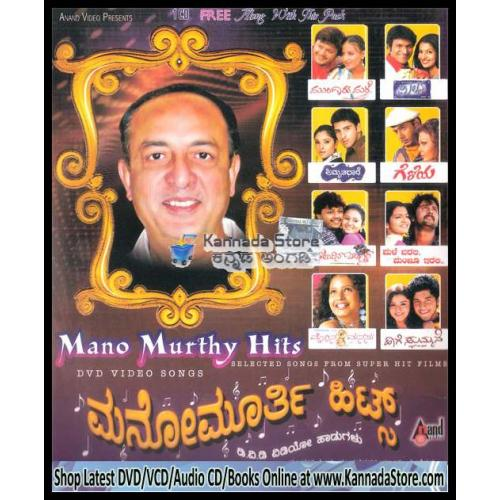 Brand New Hits - Mano Murthy Musical Films Video Songs DVD