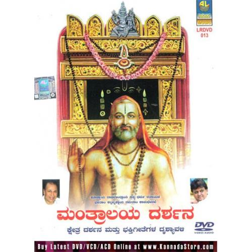Mantralaya Darshana Visuals DVD