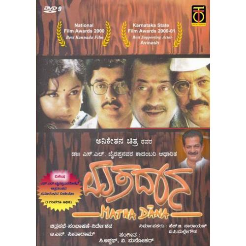Mathadana - 2001 DVD (Award Winning)