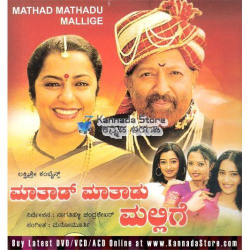 Mathad Mathadu Mallige - 2007 Video CD
