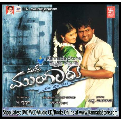 Mathe Mungaru - 2010 Audio CD